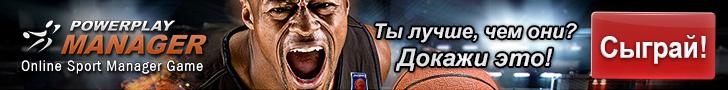Баскетбол - Онлайн игры - Насладись вкусом победы!